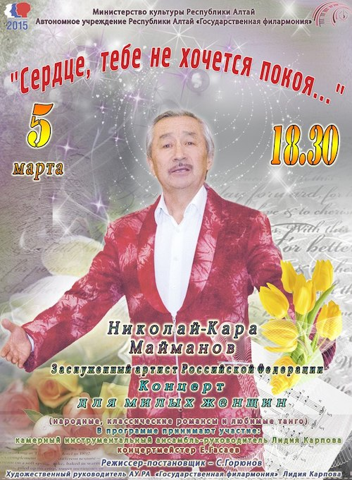 Николай Майманов