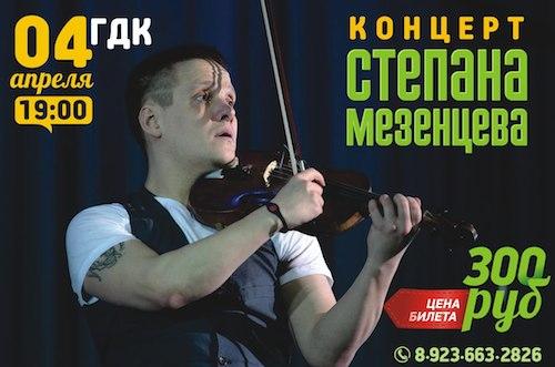 Степан Мезенцев