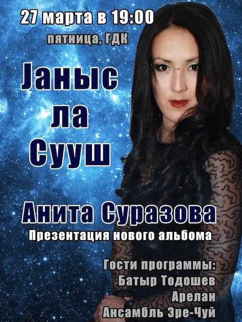 Анита Суразова