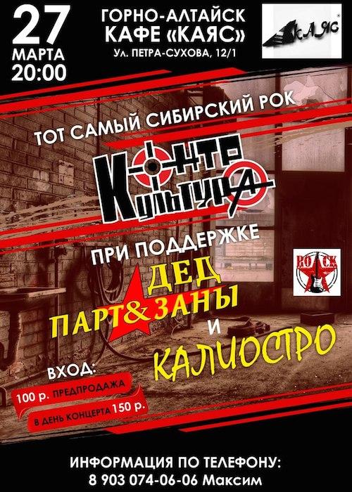 Тот самый сибирский рок
