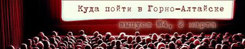 8 марта, «Духless 2», мужской стриптиз и «Комната невесты»: куда пойти в Горно-Алтайске на этой неделе