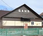 В Майме закрывается общественная баня