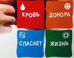 В Горном Алтае заготовлено 385 литров крови