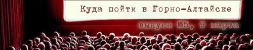 Девичья «Мафия», деревенская комедия, «Смурфы» и патриотические песни: куда пойти в Горно-Алтайске на этой неделе