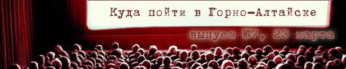 Рэп-баттл, «Ревизор» на алтайском, фестиваль бардов, панки в городе: куда сходить на этой неделе
