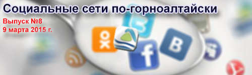 Соцсети по-горноалтайски: Герои войны в интернете, черная икра от Общественной палаты и «мамчество» вместо отчества