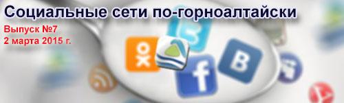 Соцсети по-горноалтайски: «алтайский» спорткар, опасные крыши и Немцов