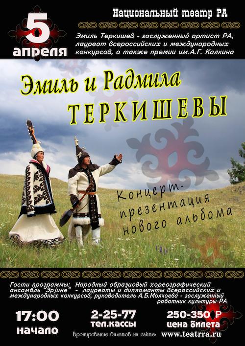 Эмиль и Радмила Теркишевы