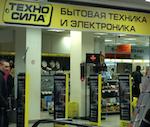 В Горно-Алтайске закрывается магазин «Техносила»