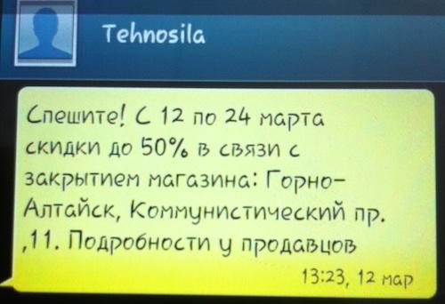 Горно-алтайская «Техносила» объявила о своем закрытии