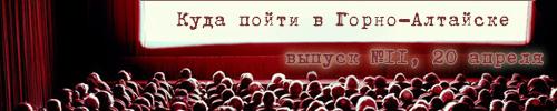 Студенческая вечеринка и конкурс «Мисс студентка», концерты Малинина и сибирских готов: куда пойти на этой неделе
