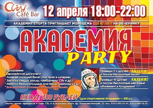 Академия Party