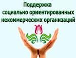 Объявлен конкурс на предоставление субсидий общественным организациям