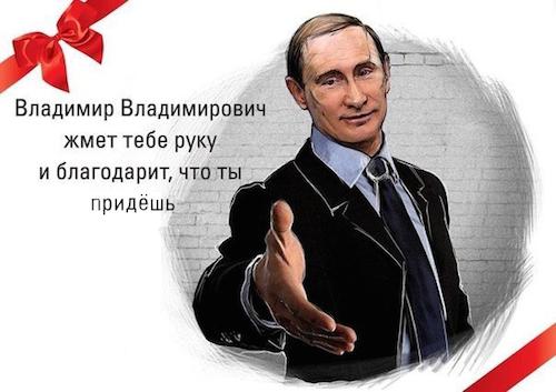 Путин пожмет руку