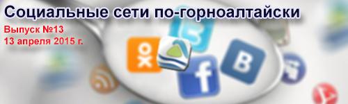 Флешмоб «День Победы», деньги в мусорном баке и вирус-мошенник: соцсети по-горноалтайски