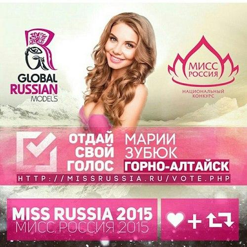 Началось голосование на конкурсе «Мисс Россия». Фото: vk.com
