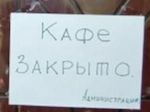В Онгудае на 30 суток закрыли «Обжорку»