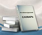Завершается работа над алтайско-русским словарем