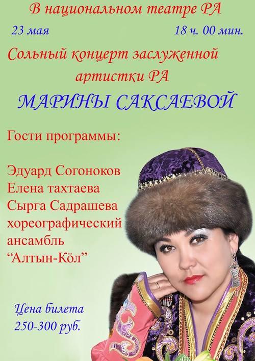 концерт заслуженной артистки Республики Алтай Марины Саксаевой