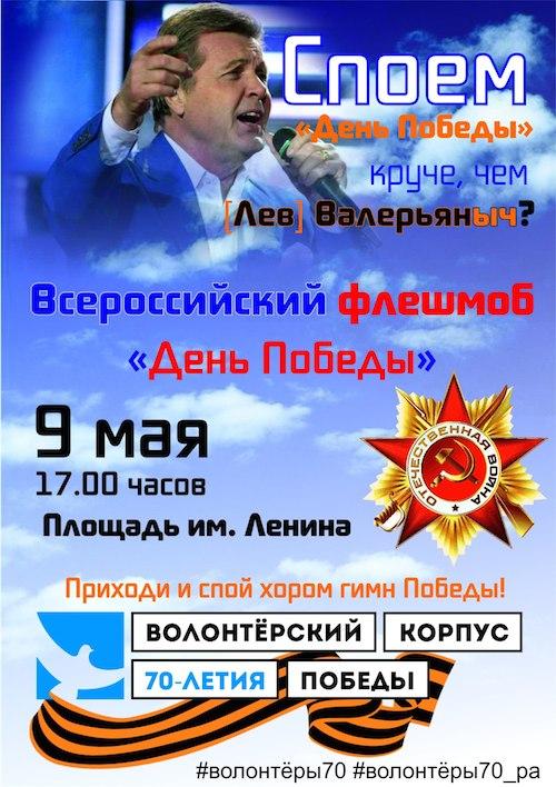 В Горно-Алтайске хором споют «День Победы»