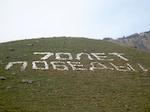 В Тюнгуре появилась каменная кладь «70 лет Победы»
