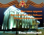 В Горно-Алтайске пройдет акция «Ночь в музее», приуроченная ко Дню Победы