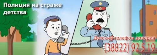 В республике пройдет акция «Полиция на страже детства»