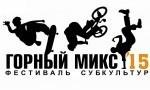 Фестиваль молодежных субкультур «Горный Микс» пройдет в Горно-Алтайске