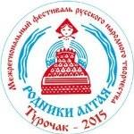 Фестиваль «Родники Алтая» пройдет в Турочаке в начале июля