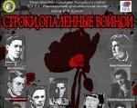 Премьера спектакля «Строки, опаленные войной…» пройдет в Горно-Алтайске