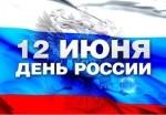 Расписание мероприятий на День России