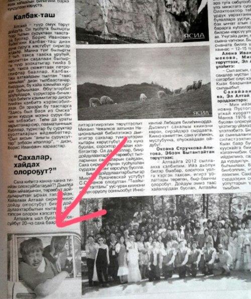 Олег Соенов на своей странице «ВКонтакте» раскритиковал корреспондента якутской газеты «Кыым» Дмитрия Иванова