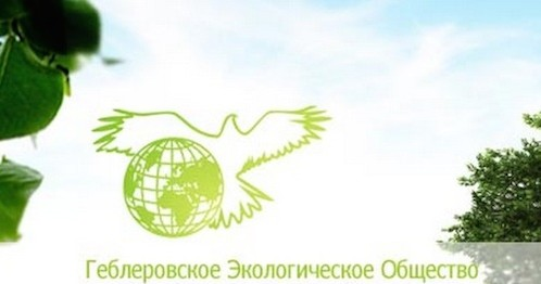 Геблеровское экологическое общество