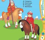 Детский журнал «ПониМашка» выпустит номер, посвященный алтайским сказкам