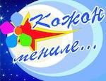 В Усть-Кане пройдет фестиваль «Кожоҥ мениле»