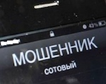 На Алтае активизировались телефонные мошенники