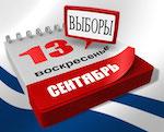 Девять партий выдвинули кандидатов на местные выборы в Республике Алтай