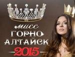 На титул «Мисс Горно-Алтайск» претендуют семь девушек (фото)
