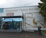 Аэропорт Горно-Алтайска через полтора года сможет принимать международные чартеры