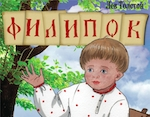 Вышел в свет сборник детских рассказов Льва Толстого на алтайском языке