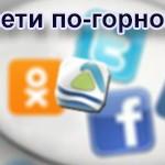 Улаганская социология и дорога политического значения: соцсети по-горноалтайски