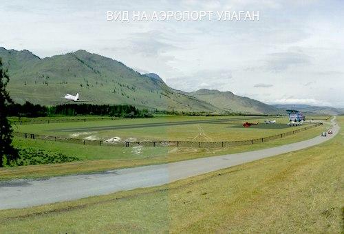 Вид на аэропорт. Изображение: «Улаганныҥ Солундары»