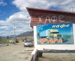 Кафе «Фара» в Онгудае закрыли за антисанитарию