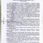Глава Акташа продал жене муниципальную квартиру за 100 рублей