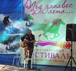 В Манжероке пройдет бардовский фестиваль