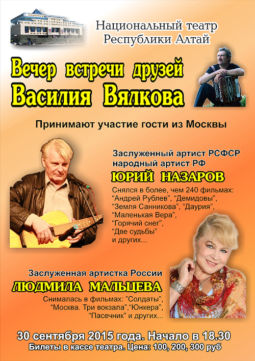 Вечер памяти Василия Вялкова