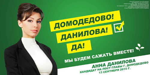 Билборд Даниловой в Домодедово