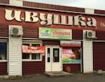 В Горно-Алтайске приставы наложили арест на магазин «Ивушка»