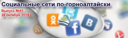 Макфлай в Горно-Алтайске и мусор в Майме: соцсети по-горноалтайски