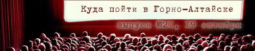 Открытие театрального сезона, юбилей «Бастиона», День алтайского языка: куда пойти на этой неделе